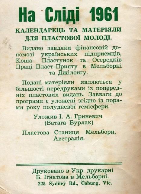 На сліді, 1961