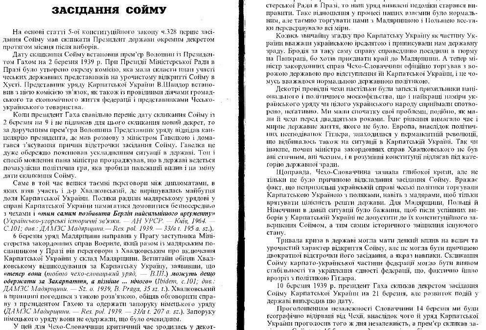 Засідання Сойму Карпатської України