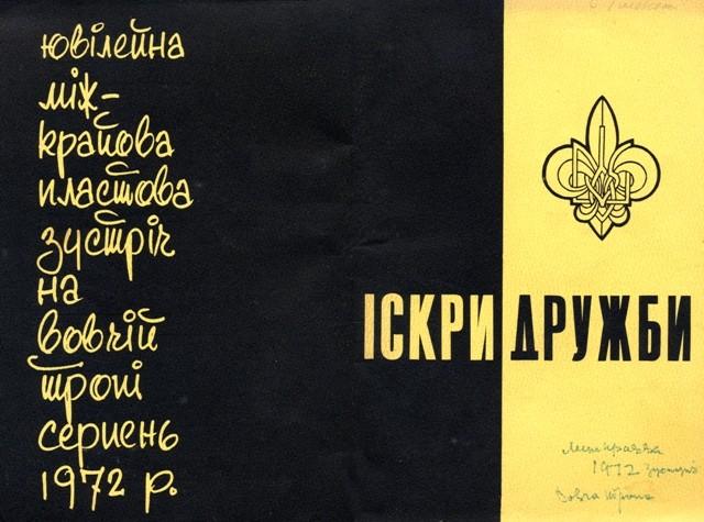 Іскри дружби: ЮМПЗ, Вовча Тропа, 1972
