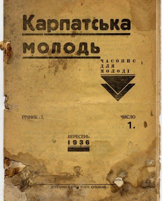 """Часопис """"Карпатська молодь"""", вересень 1936"""