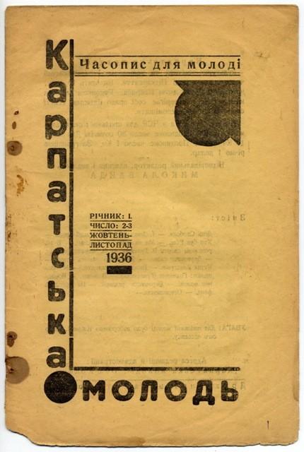 """Часопис """"Карпатська молодь"""", жовтень 1936"""