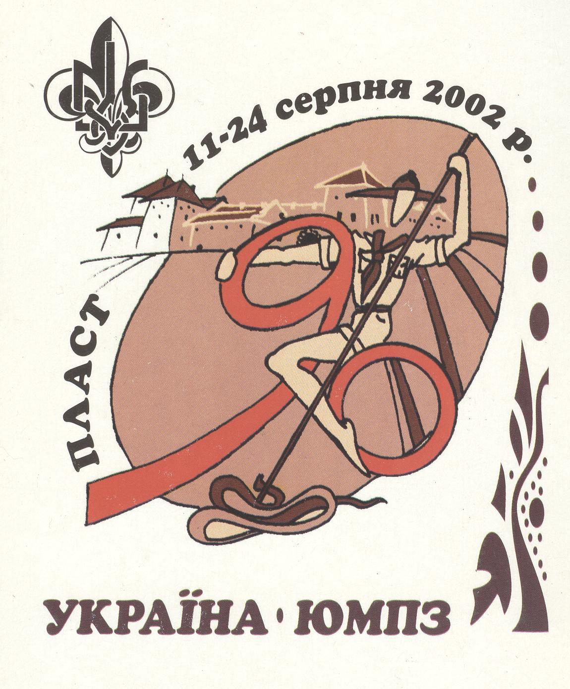 """ЮМПЗ 2002: відкриваємо планету """"Україна"""""""