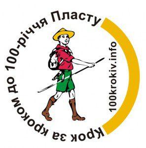 Лого 100 кроків