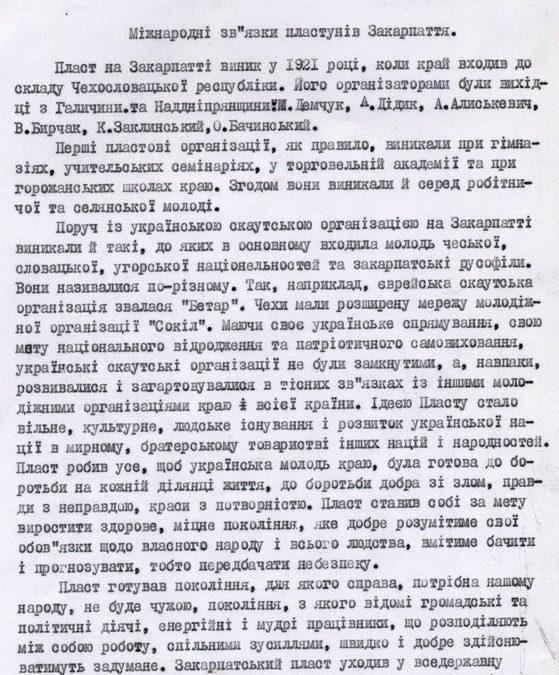 Василь Худанич. Міжнародні зв'язки пластунів Закарпаття