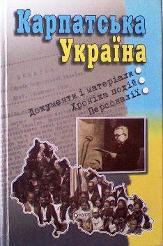 Карпатська Україна. Документи і матеріали. Т. 1.