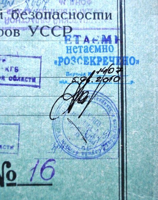 Справа № 16. В. Бірчак