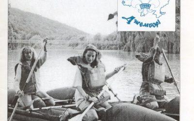 1-ше Всеукраїнське Джемборі, с. Невицьке, 1996