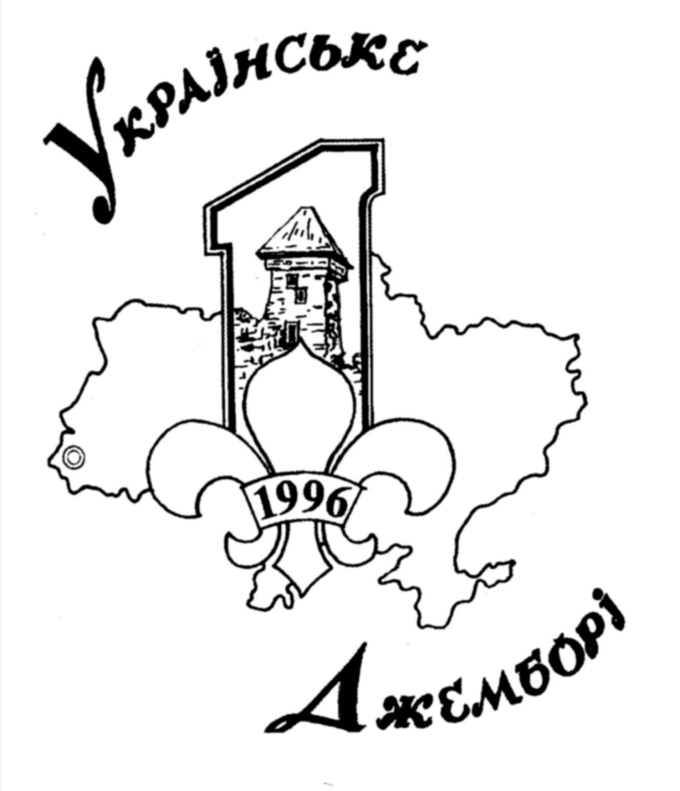 Фільм про 1-ше Всеукраїнське Джемборі, 1996