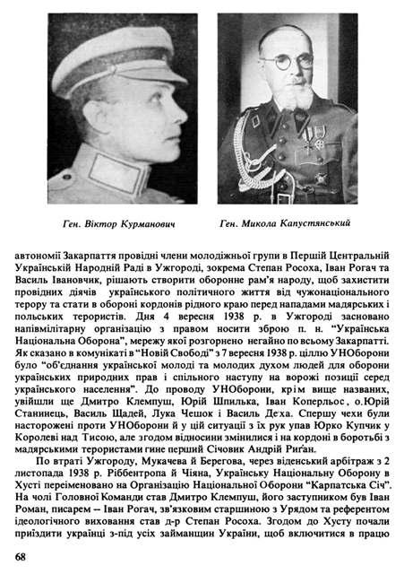 Петро Стерчо. Карпатська Січ і український націоналістичний рух