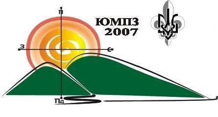 ЮМПЗ 2007: молоді ми і світ нам відкрито