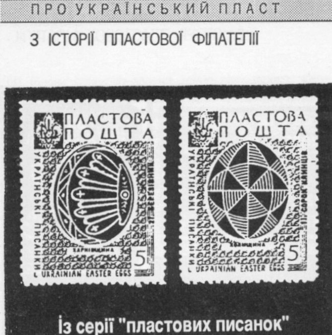 Пластові великодні марки