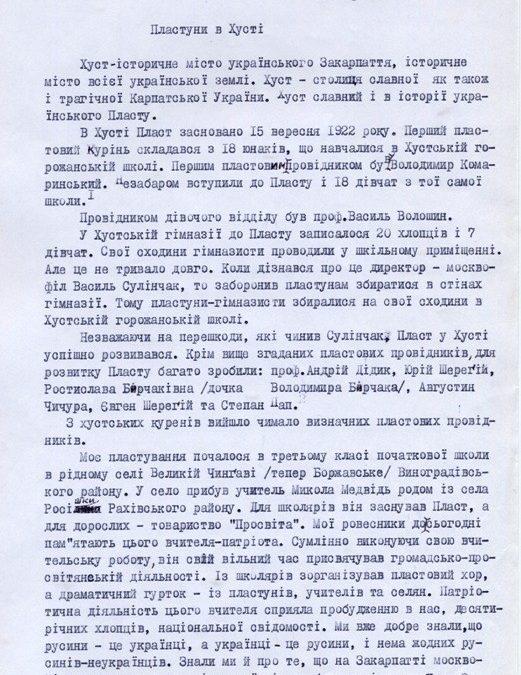 Іван Марґітич: Пластуни в Хусті