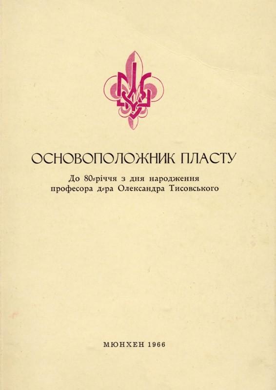 Основоположник Пласту – др. Олександр Тисовський