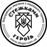 "Печатка всеукраїнських змагань з пішохідного туризму ""Стежками Героїв"""