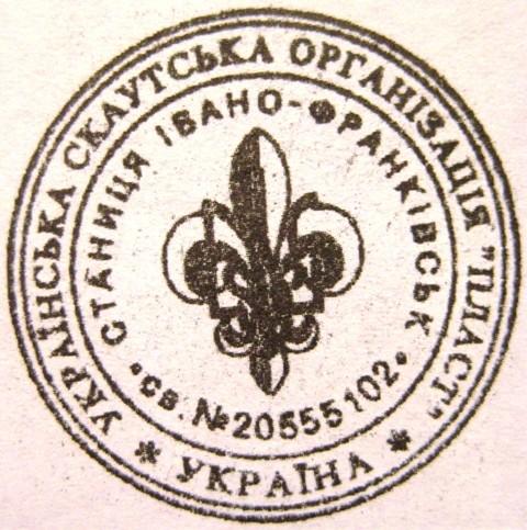 Пластові печатки ч. 3 – Івано-Франківськ
