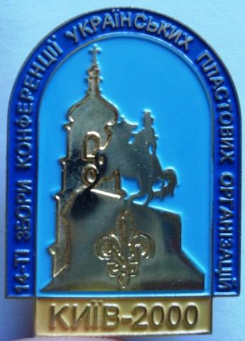 Історія Станиці Донецьк (2000-2002) у відзначках. Частина 2