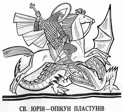 Святий Юрій і пластуни