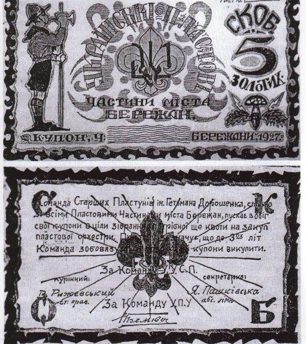 Грошові знаки-купони пластових частин м. Бережани у 1927—1928 роках