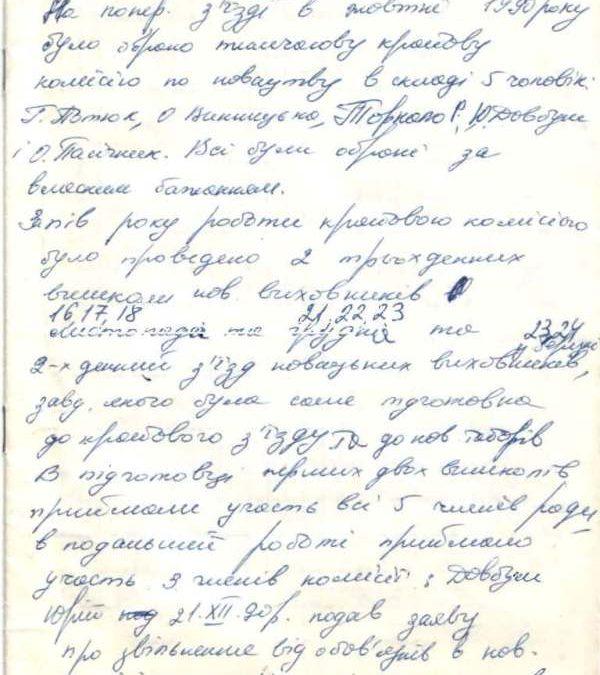 Історія УПН: новацтво в Україні на початку 90-их