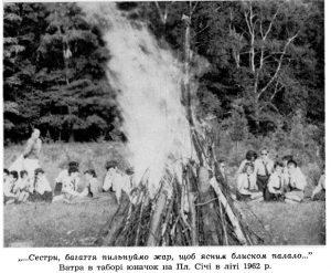 Ватра на таборі юначок, оселя Пластова Січ, літо 1962