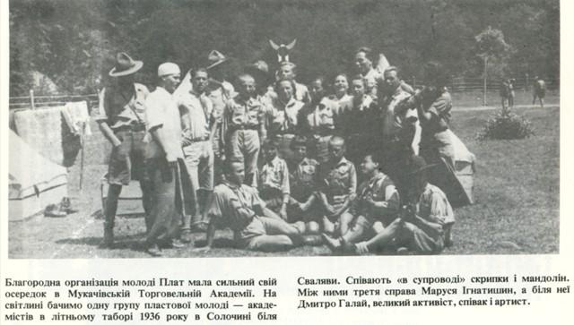 Спогад про Пласт у Карпатській Україні в роках 1930-1939