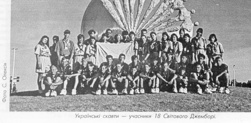 """Українська делегація на Джемборі в Нідерландах, 1995, фото з ж-лу """"Пластови Шлях"""", ч. 3 (107), 1995"""