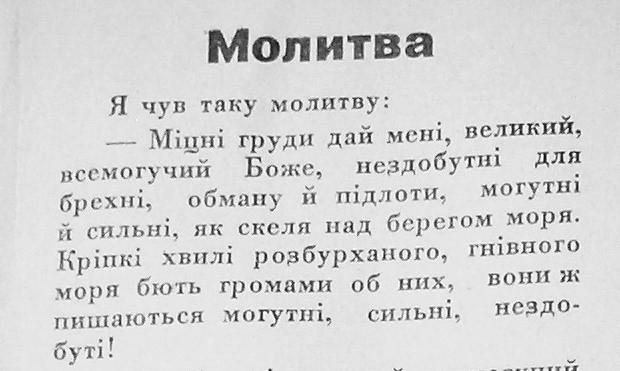 Пластова молитва Володимира Бірчака