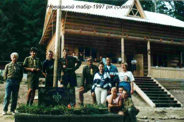 На Соколі, 1997
