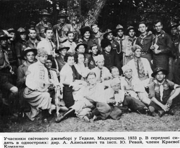Учасники Джемборі в Геделе