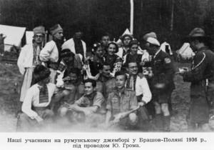 Закарпатські пластуни - учасники румунського джемборі