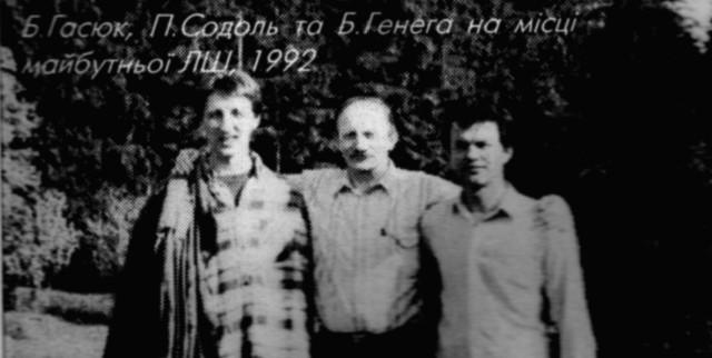 Богдан Гасюк, Петро Содоль, Богдан Генега на місці майбітньої Лісової Школи 1992