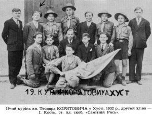 19 курінь ім. Ф. Корятовича, Хуст, 1932