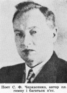 Спиридон Черкасенко - автор гімну Закарпатських Пластунів
