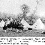 Дівочий табір у Солочині