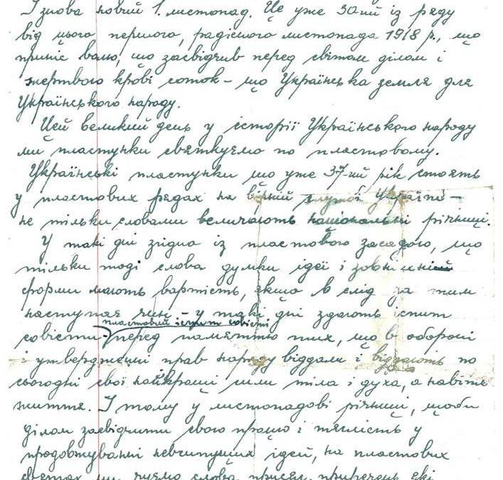 Архіви: пластовий наказ з Етлінгену, 1948