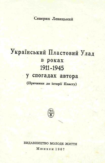 Северин Левицький. Український Пластовий Улад 1911-1945