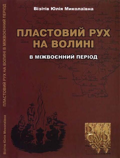 Бібліотека: Візітів Ю. Пластовий рух на Волині в міжвоєнний період