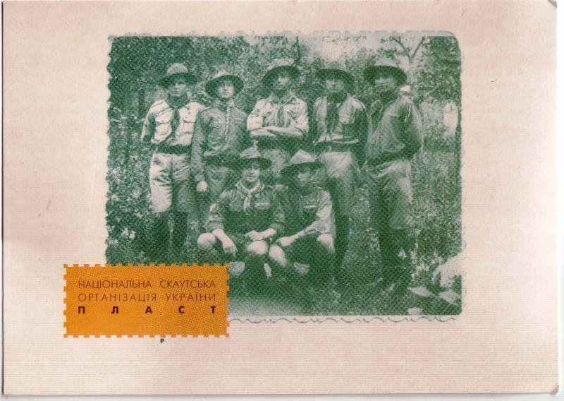 Пластова поштова листівка 1997 року