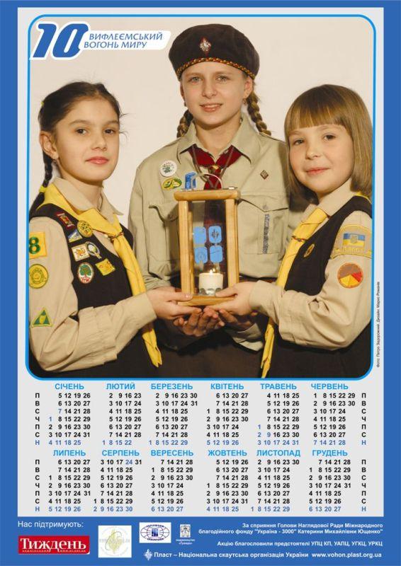Календар акції Вифлиємського Вогню Миру