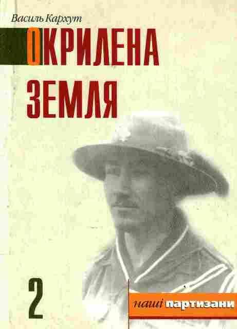 """""""Окрилена Земля"""" Василя Кархута"""