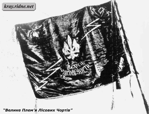 Перший прапор Лісових Чортів, посвячений 1929 р.