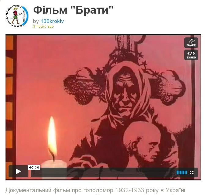 """До дня пам`яті жертв голодомору. Фільм """"Брати"""""""