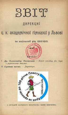 Звіт дирекції ц.-к. академічної гімназії у Львові за 1912-13 ш.р.