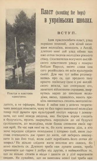 Сторінка зі звіту дирекції, 1912