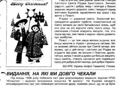Різдвяно-новорічні вітання на сторінках Пластового Вісника (1999-2001)