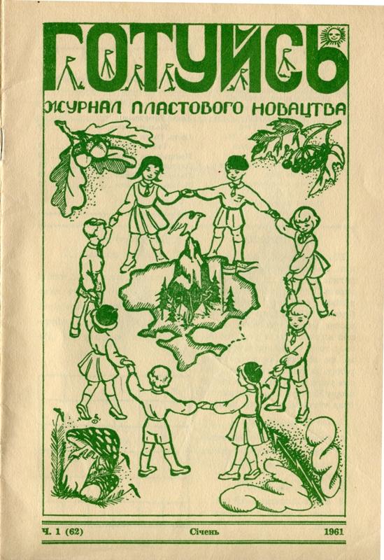 """Різдвяне і новорічне з архіву """"Готуйсь"""" (1961)"""