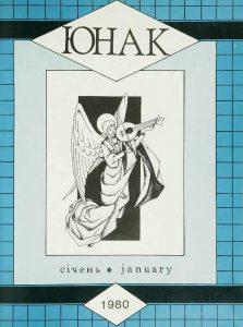 """Обкладинка """"Юнака"""", 1980"""