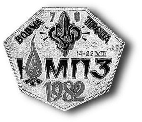 VІ Ювілейна Міжкрайова Пластова Зустріч, 1982