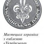 Мистецька кераміка з емблемою Пласту