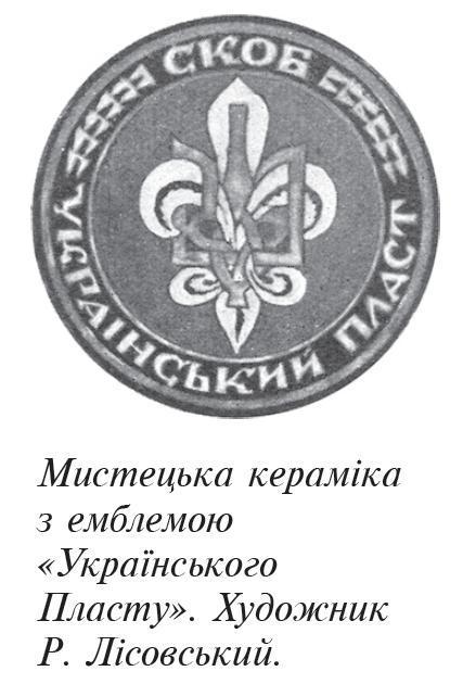 Статті про Пласт і пластунів в Енциклопедії історії України